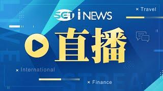 三立iNEWS live stream on Youtube.com