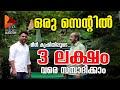 മത്സ്യകൃഷി -Fish farming    3lakhs earning from 1cent😮😮  startups  business EPISODE 01