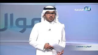 إغلاق سوق الأسهم السعودي مع المحلل الاقتصادي عبدالله  الرفيدي