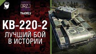 КВ-220-2 - Лучший бой в истории №38 - от TheDRZJ [World of Tanks]