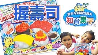 「握壽司自己做|食物玩具|日本DIY|知育菓子系列|食用玩具|有趣食玩|手工糖果玩具|宝宝最爱食玩|知育菓子 Kracie 玩具開箱一起玩玩具Sunny Yummy Kids TOYs」的複本