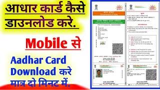 Aadhar card kaise Download kare mobile se Aadhar Card kaise Download kiya Jata Hai#DownloadAadharcar