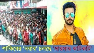 শাকিবের 'নবাব' চলছে 'মারমার কাটকাট   NABAB Bangla Movie   SHAKIB KHAN   SUBHASHREE
