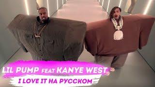 О чем читает Kanye West & Lil Pump  - I Love It перевод на русском