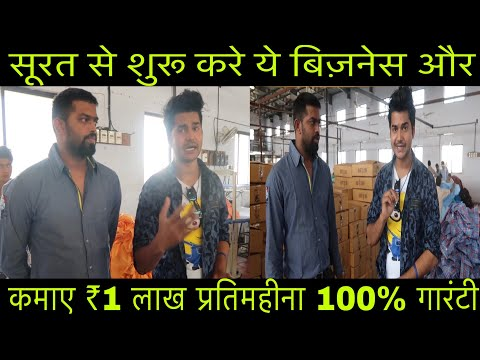 सूरत की सबसे बड़ी फ़ैक्टरी | START THIS BUSINESS AND EARN ₹1 LAKH EVERY MONTH GUARANTEED SURAT
