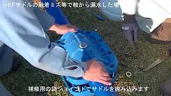 エスロハイパー製品紹介動画
