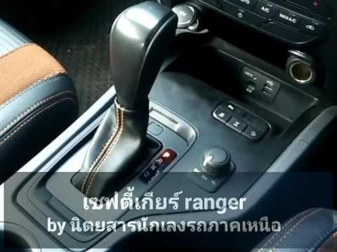ระบบเซฟตี้ของเกียร์ auto ใน Ford Ranger 3.2