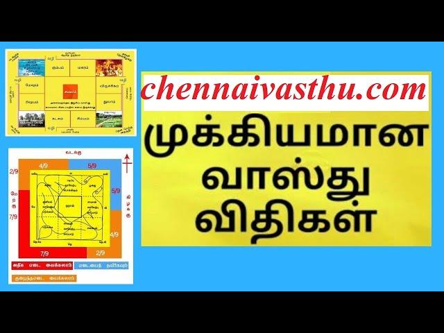 வாஸ்து முக்கிய விதிகள்/வாஸ்து விதிகள் / chennai Tamil Vastu/வாஸ்து /important vastu rules in tamil