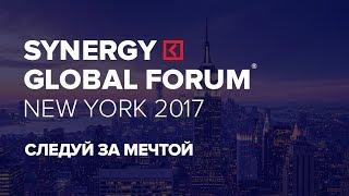 SYNERGY GLOBAL FORUM 2017 NEW YORK   PROMO   Университет СИНЕРГИЯ