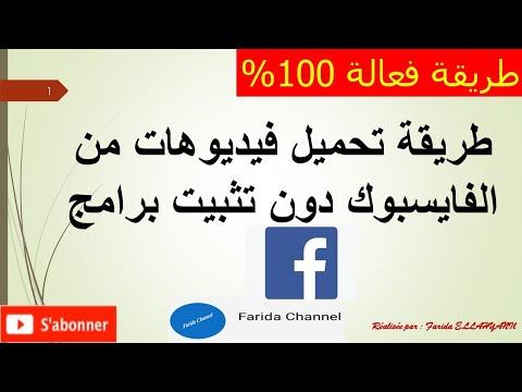 Comment télécharger des vidéos Facebook طريقة فعالة لتحميل فيديوهات من الفايسبوك دون تثبيت برامج