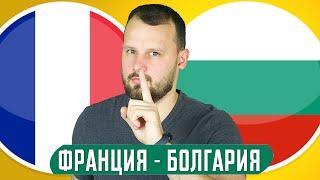 Франция Болгария Прогноз Товарищеский матч