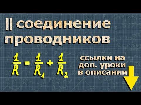 Как посчитать сопротивление при последовательном соединении