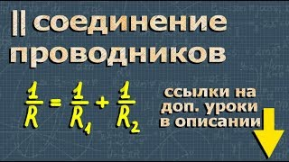 физика ПАРАЛЛЕЛЬНОЕ СОЕДИНЕНИЕ ПРОВОДНИКОВ 8 класс