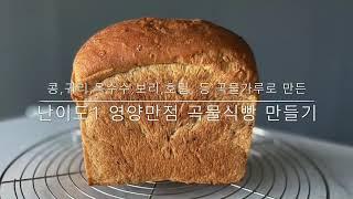 가장 쉬운 영양 만점 곡물식빵 만들기[홈베이킹]