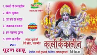 KALI KANKALIN - Singer Puran Sahu - Chhattisgarhi Devi Jas Geet Collection Jukebox