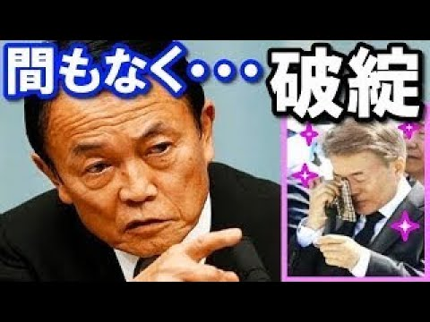 【衝撃】「日本が韓国とスワップしないから90兆円返済できない・・・」文大統領が断末魔を叫んでるぞwww 麻生太郎「貸した金は返らない!手に負えない!」驚愕の真相!『海外の反応』 ! ! !
