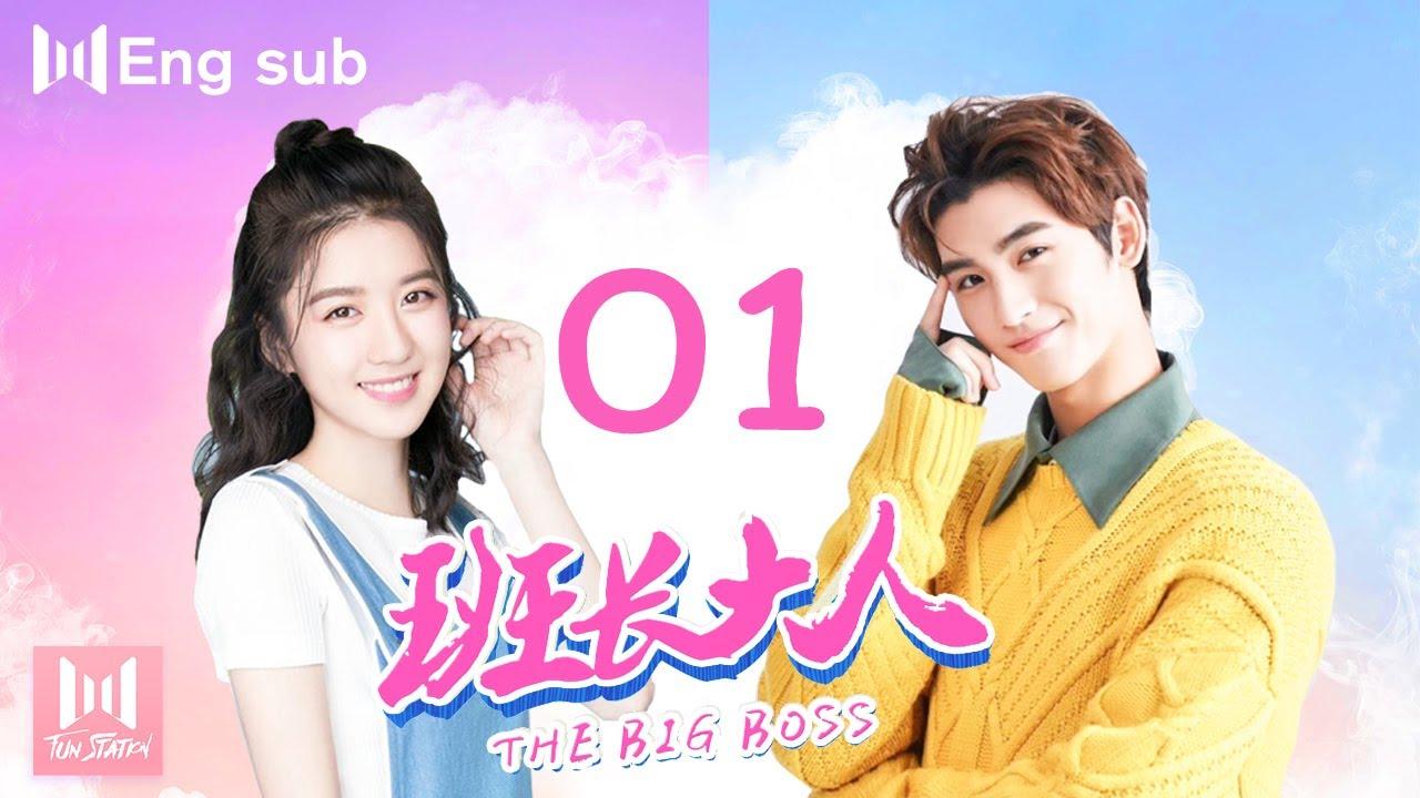 Download 【Eng Sub】班长大人 EP 01 | The Big Boss💖(黄俊捷、李凯馨、戴景耀主演)