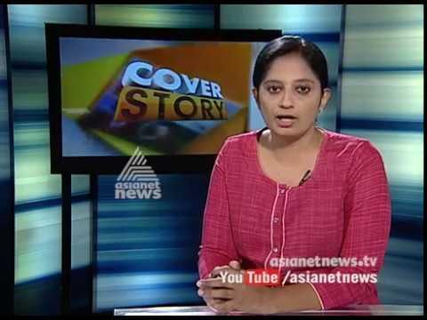 Cover Story | കവര് സ്റ്റോറി | 7 Oct 2017