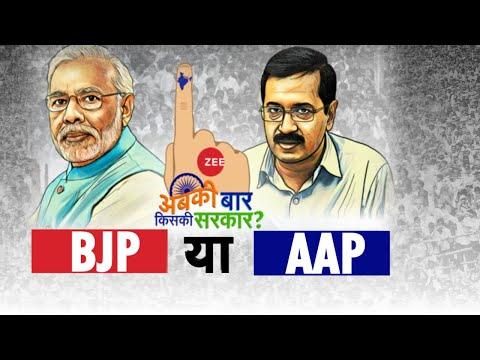 Delhi Election Results 2020: सबसे सटीक नतीजे और विश्लेषण | Election Result 2020 | AAP On Lead