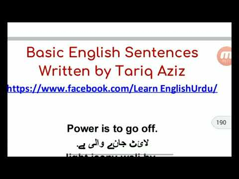 Frequently Used Sentence In English Lesson Ninety seven English To Urdu Translation