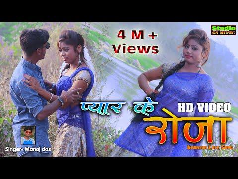 New khortha Video Song 2019#प्यार के रोजा_pyar ke Roja#Singer-Manoj das