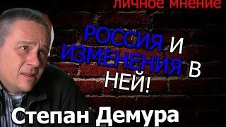Степан Демура - личное мнение РОССИЯ И ИЗМЕНЕНИЯ В НЕЙ!