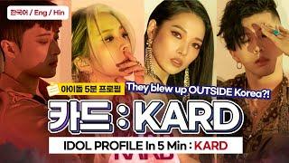 카드 (KARD) 해외에서 더 난리라는 케이팝 유일무이…