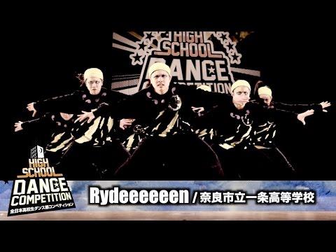 Rydeeeeeen(奈良市立一条高等学校)/HIGH SCHOOL DANCE COMPETITION 2016 関西大会