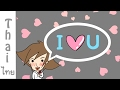 Learn Thai -- I Love You! I Love You, Too! In Different Styles!!