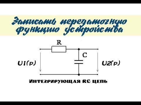 Пример 1 | Классический метод расчета цепи первого порядка с катушкойиз YouTube · Длительность: 9 мин57 с
