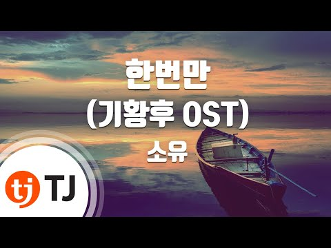 Just Once 한번만 (기황후OST)_SoYou 소유_TJ노래방 (Karaoke/lyrics/romanization/KOREAN)