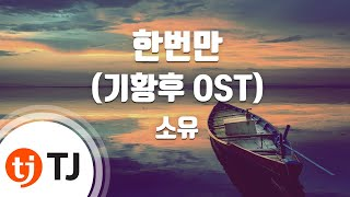 Just Once 한번만 (기황후OST)_SoYou 소유_TJ노래방 (Karaoke/lyrics/romanization/KOREAN)