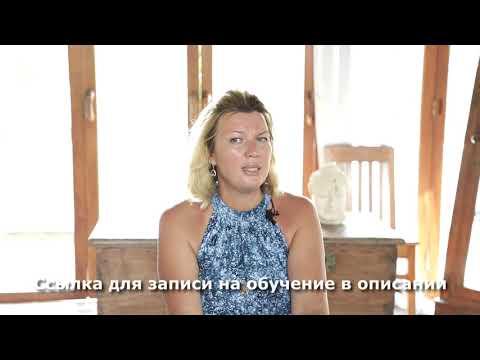 Ирина Чикунова (Хамилия) - ГСР (Глубинные Системные Расстановки)