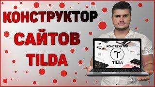 Конструктор сайтов Тильда