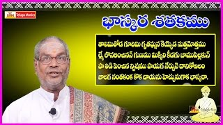 Bhaskara Satakam (తాలిమితోడ కూరిమి) - Thaalimithoda Koorimi Padyam