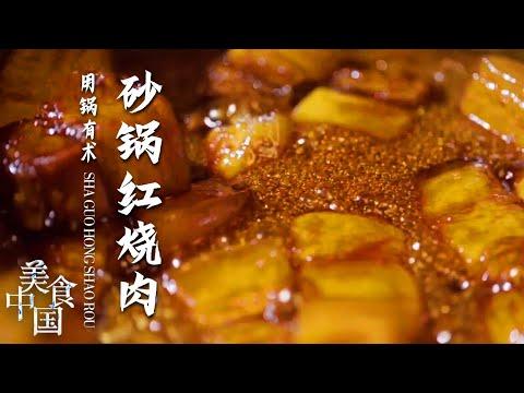 陸綜-美食中國-20210929 砂鍋雞湯砂鍋紅燒肉雲頭亂炖雞蛋糕用不同的鍋在烹飪舞台上綻放不同的味道