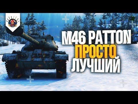 🔥 M46 Patton - МОЙ САМЫЙ ЛЮБИМЫЙ ТАНК В ИГРЕ