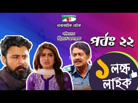Ek Lokkho Like | এক লক্ষ লাইক | Episode 22 | Drama Serial | Afran Nisho | Shokh | Channel i TV