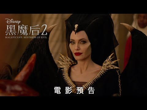 黑魔后2 (Maleficent: Mistress of Evil)電影預告