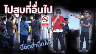 ด่าคนสูบบุหรี่ในที่ห้ามสูบ!! | DOMteamwork
