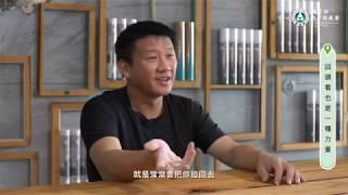 壯遊臺灣拾光機-楊哲一學長故事影片