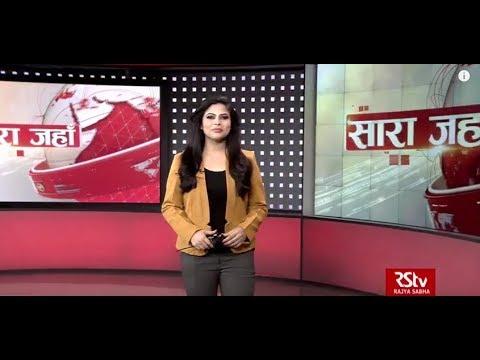 Sara Jahan   Episode - 84   31/03/2019