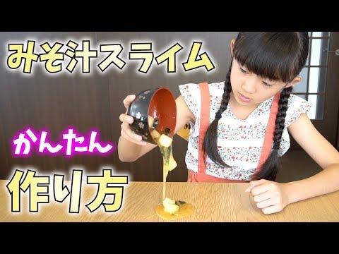 【自由研究】超リアル!みそ汁スライム作ってみた!夏休みの宿題【ももかチャンネル】