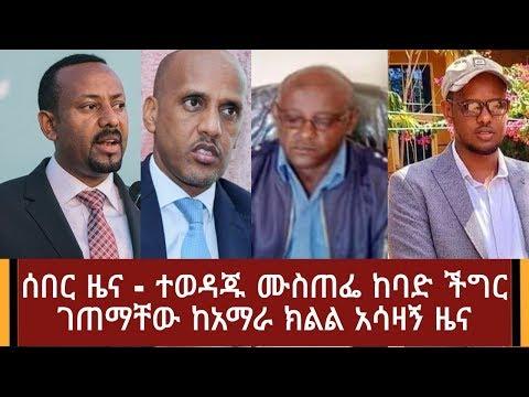 Ethiopia: ሰበር ዜና - ተወዳጁ ሙስጠፌ ከባድ ችግር ገጠማቸው ከአማራ ክልል አሳዛኝ ዜና ተሰማ