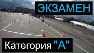Категория А экзаменационные упражнения в ГИБДД. Санкт-Петербург 2019