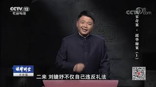 《法律讲堂(文史版)》 20190704 大宋奇案·瑶华秘案(上)| CCTV社会与法