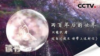 《读书》 20191030 张泉灵 《成长 请带上这封信》 两百年后的世界| CCTV科教