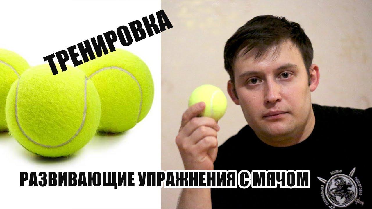 Развивающие упражнения с Теннисным мячом и немного иронии ...