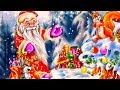 Новогодняя Песенка Деда Мороза Веселый Паровозик с Подарками Мультики на Новый Год mp3