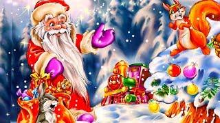 Новогодняя Песенка Деда Мороза Веселый Паровозик с Подарками Мультики на Новый Год